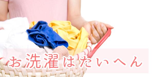 お洗濯はたいへん